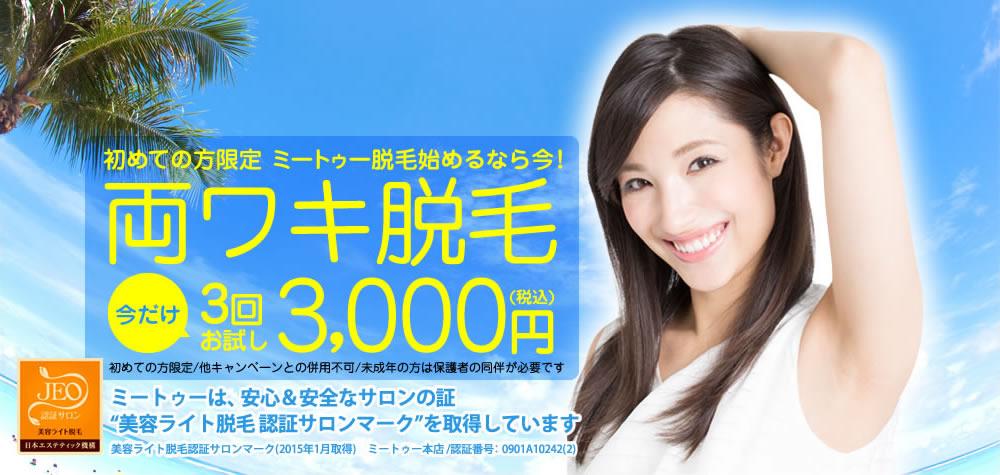 新規限定ワキ脱毛3,000円