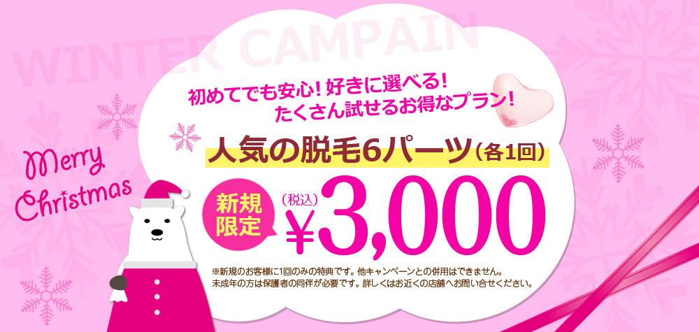 新規限定/脱毛6パーツ3,000円