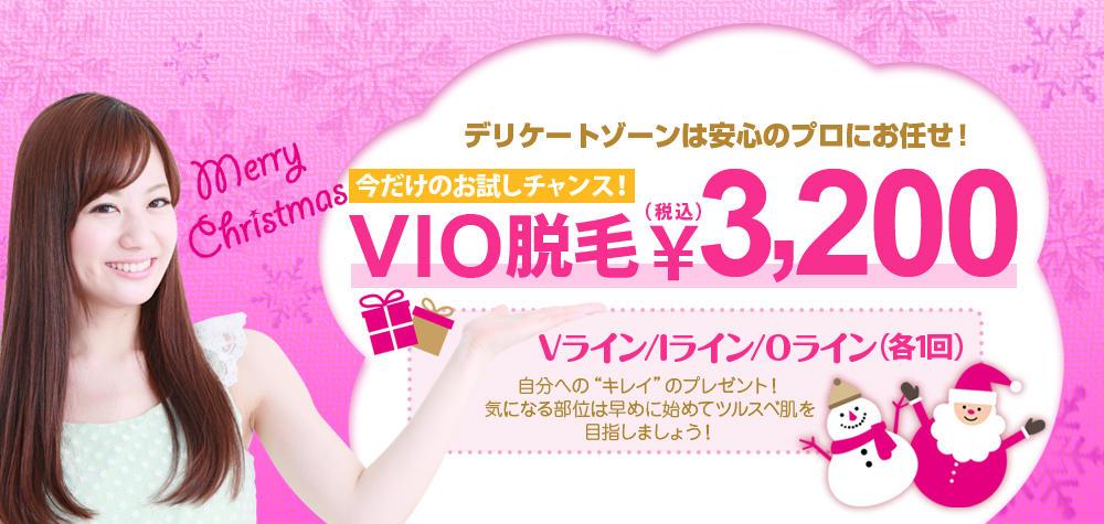 VIO脱毛3,200円
