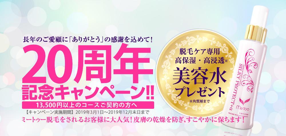 20周年記念キャンペーン/美容水プレゼント