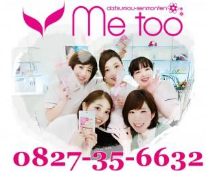 MAKEUP_20160805155933_save