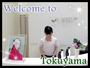 Welcome ペンギン