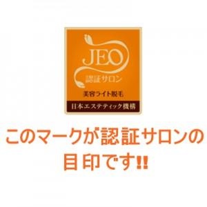 Jeo1-300x300