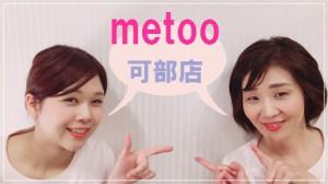metoo可部店 (3)