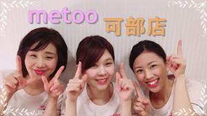 metoo可部店 (2)