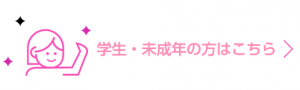 btn_gakusei