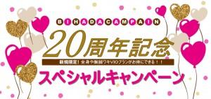 20周年キャンペーンPOP
