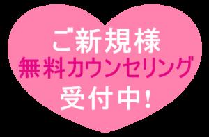 無料カウンセリング☆