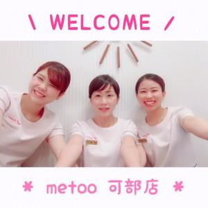 metoo可部店♪