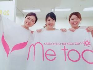 Metoo旗☆