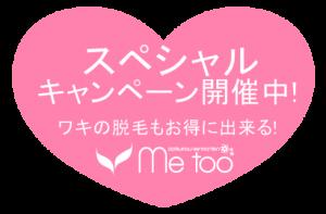 スペシャルキャンペーン☆