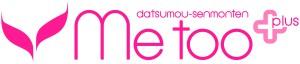 metoo_plus_logo