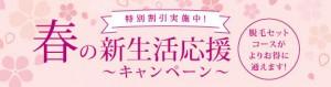 shinseikatsu_cp_banner
