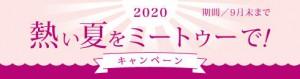 2020_summer_banner