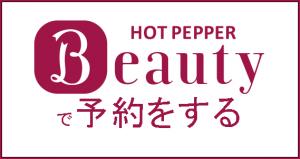 hotpepperbeauty()