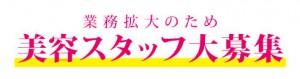 kyujin_banner_202107 (1)