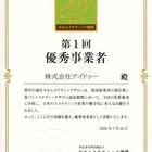 中国地方で唯一「第1回優秀事業者」表彰を受賞!